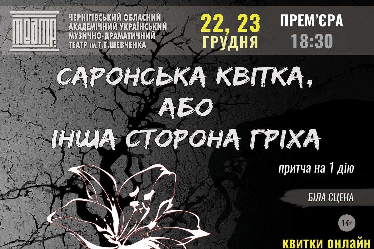 Saronska-kvitka-180h190_anons