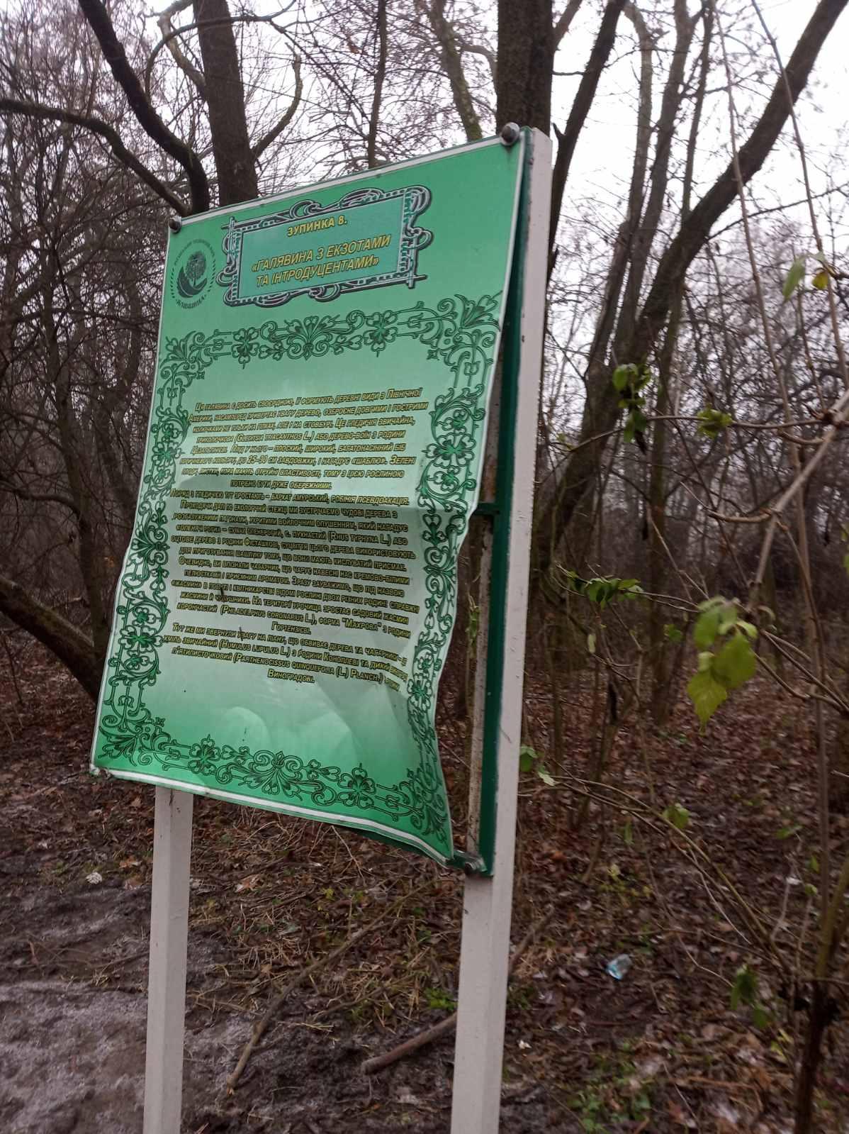 У Ялівщині вандали пошкодили інформаційні стенди (Фотофакт)