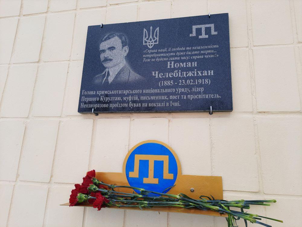 На Чернігівщині вшанували пам'ять вбитого російським агресором Номана Челебіджіхана (Фото)