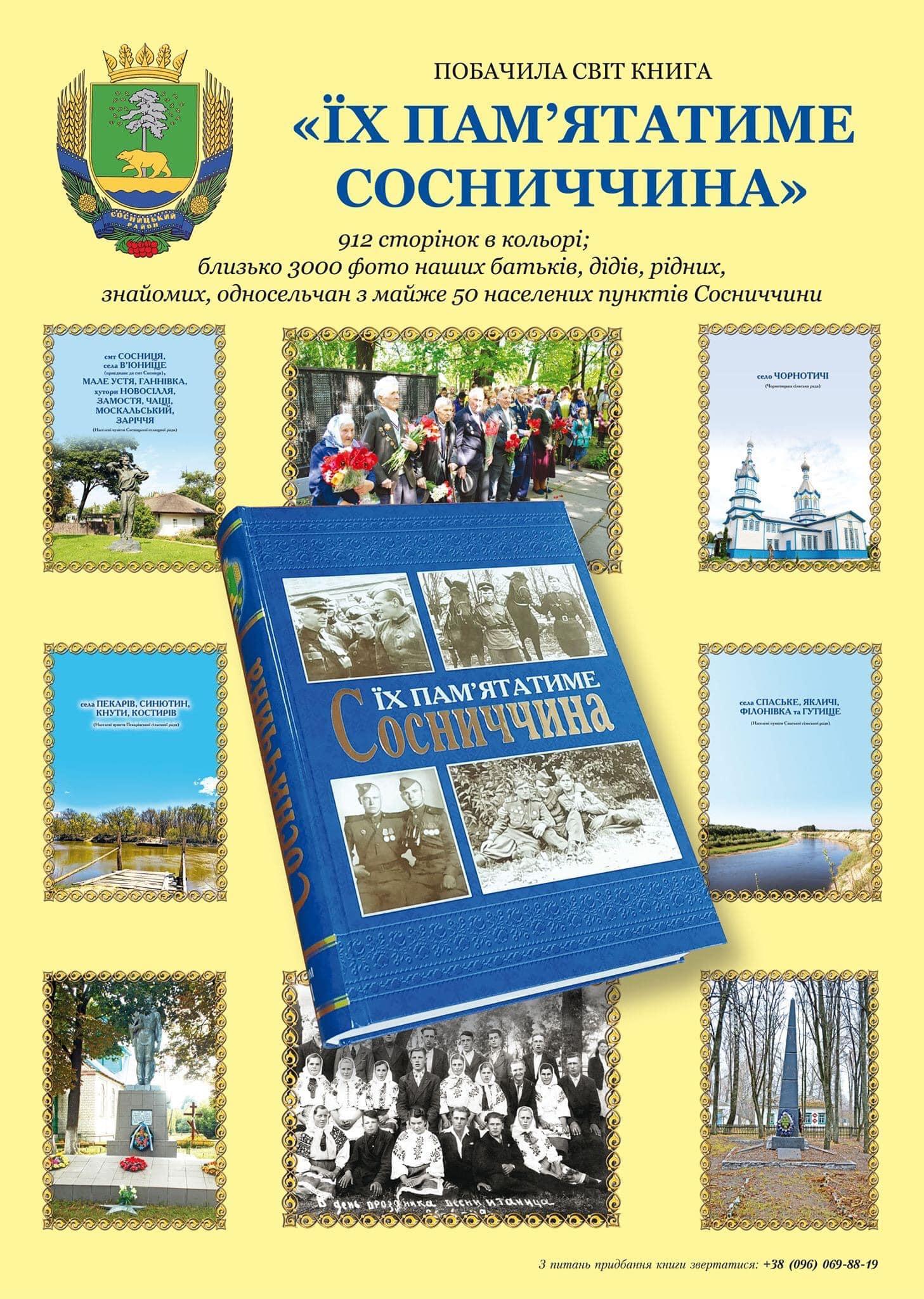 Майже 3000 правдивих історій учасників Другої світової війни із Сосниччини об'єднали в книжку (Фото)