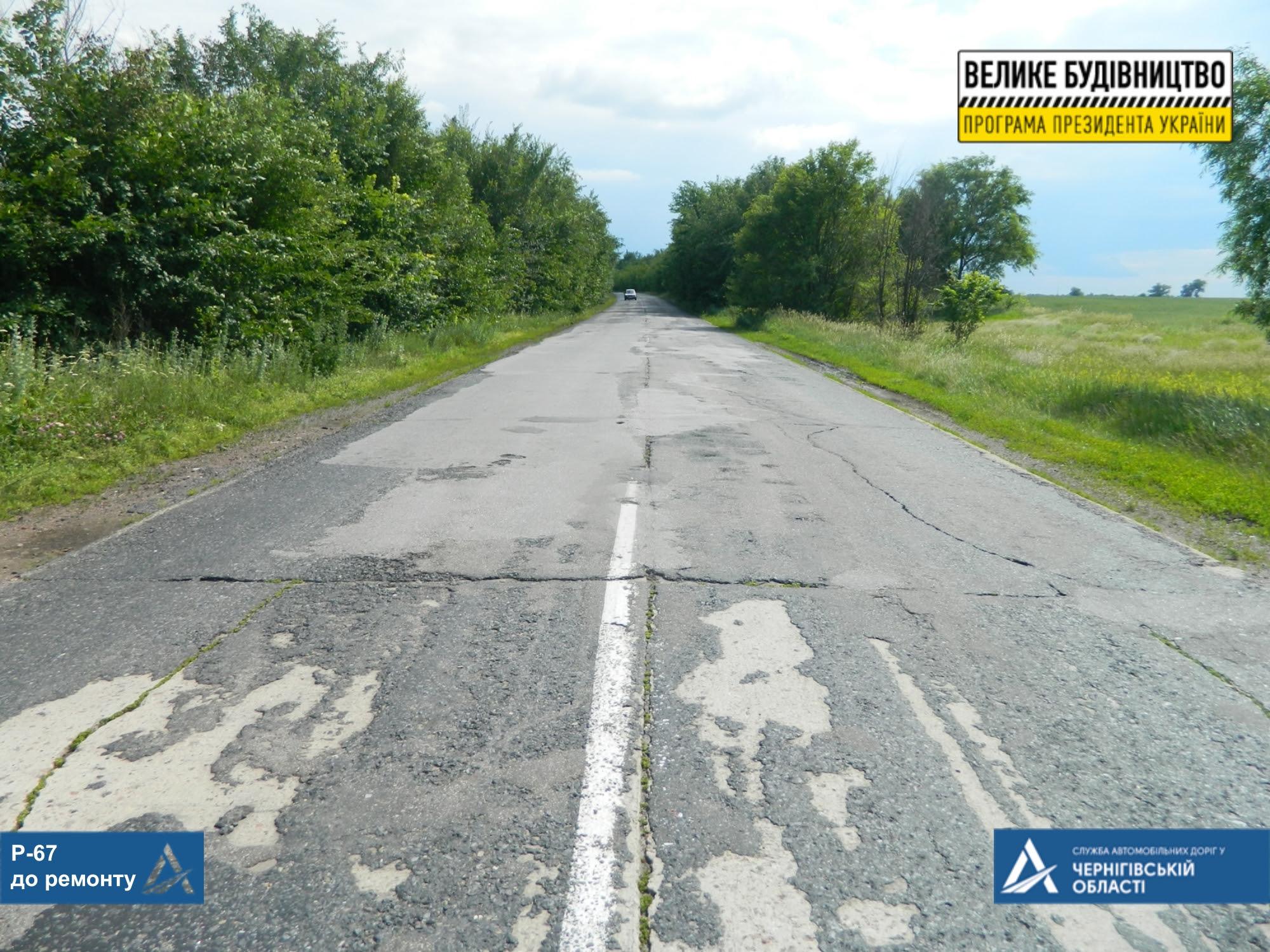 Дорога Прилуки – Пирятин готується до ремонту (Фото)