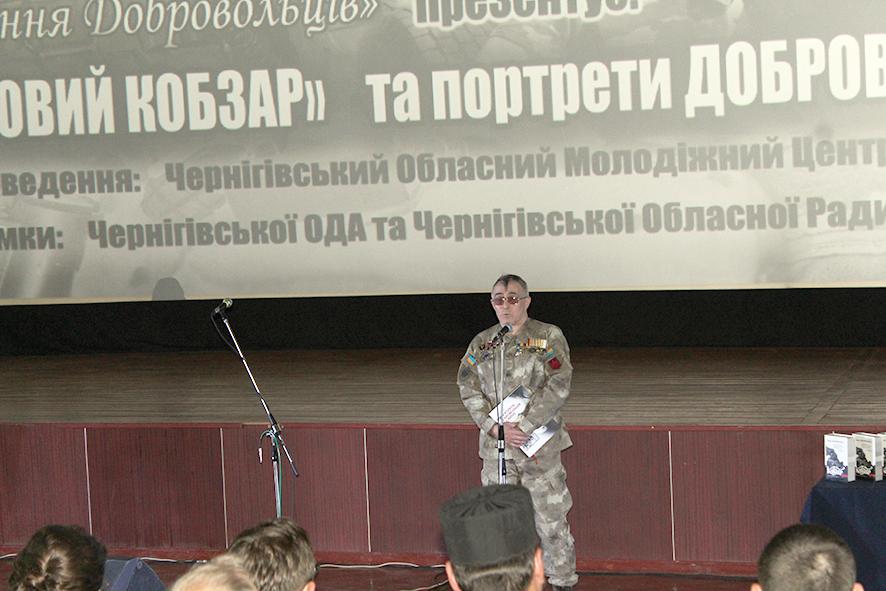 У Чернігові пройшла презентація «Фронтового Кобзаря» Шевченка