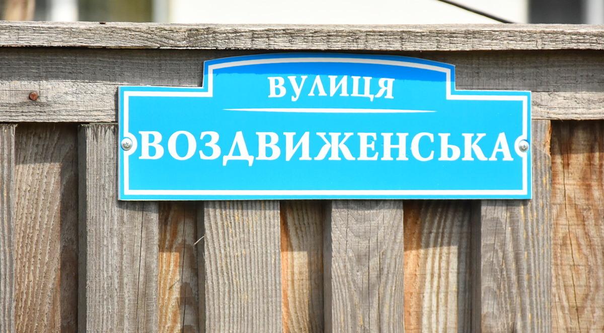 У Коропі розвішують адресні таблички (Фото)
