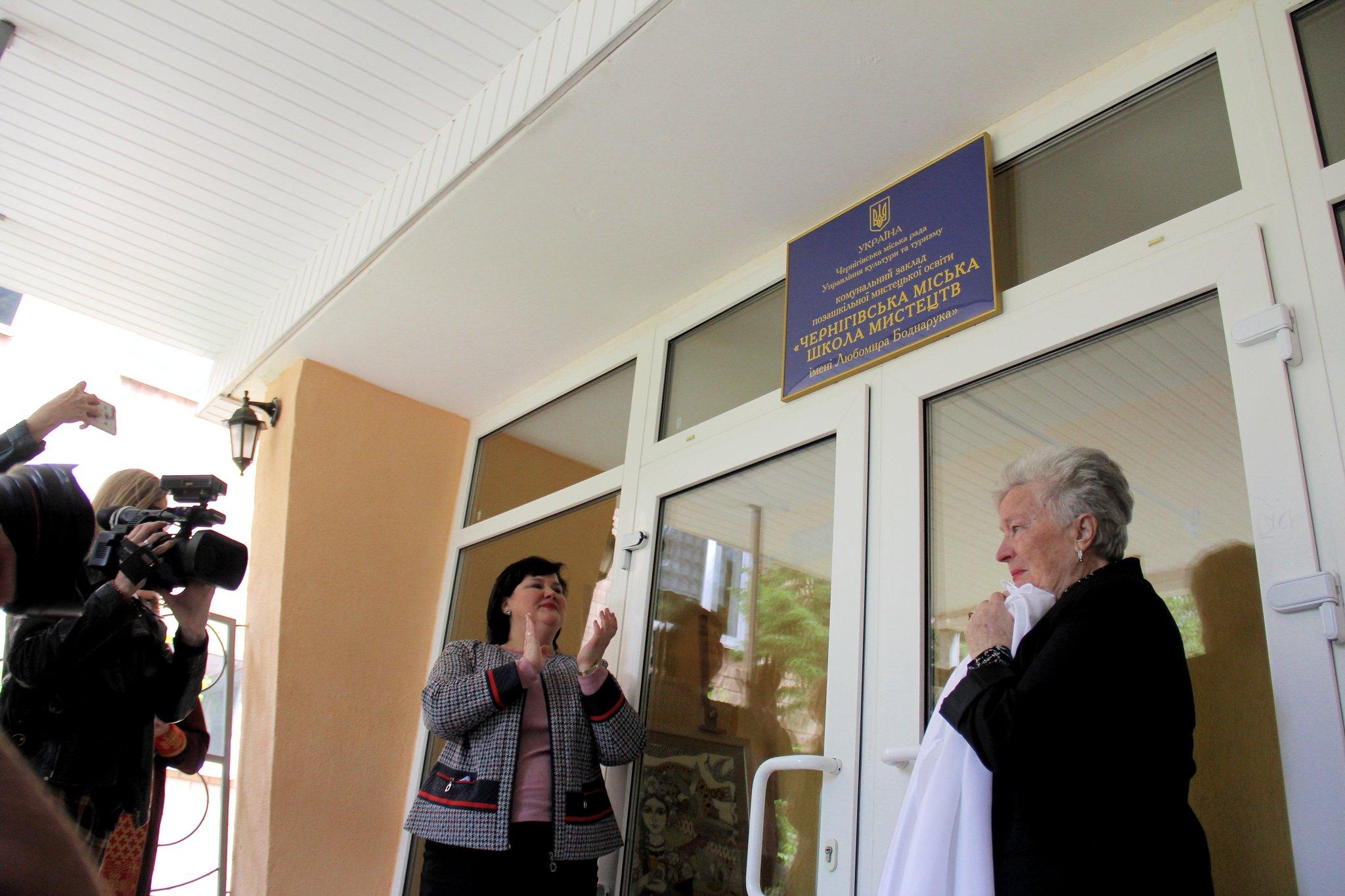 У Чернігові вшанували пам'ять Любомира Боднарука (Фото)