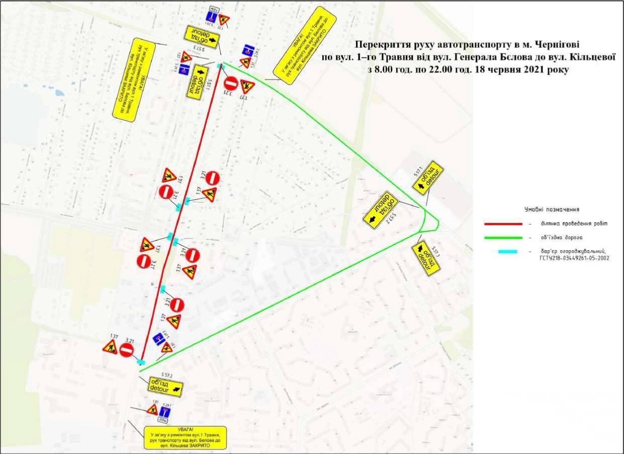 У Чернігові перекрито дві вулиці
